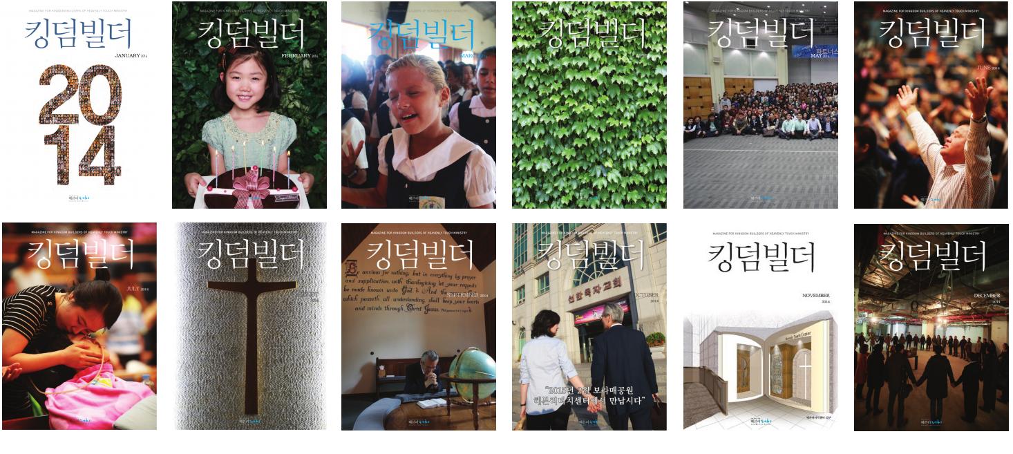 매거진 e북 2014년