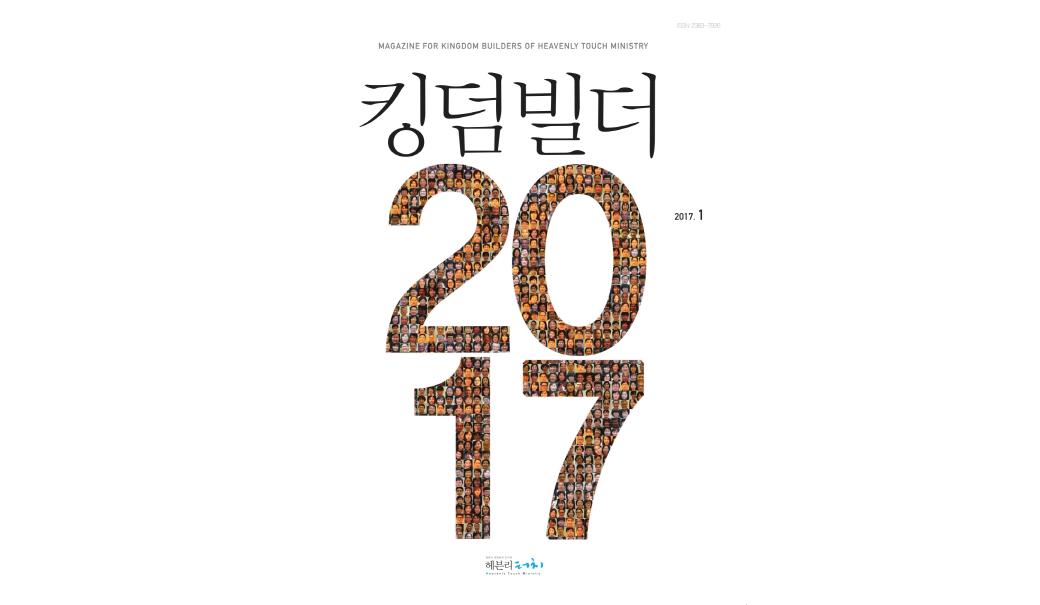 매거진 e북 2017년 1월