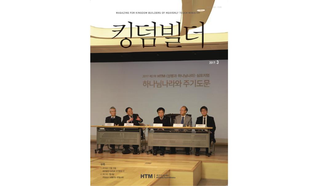 매거진 e북 2017년 3월