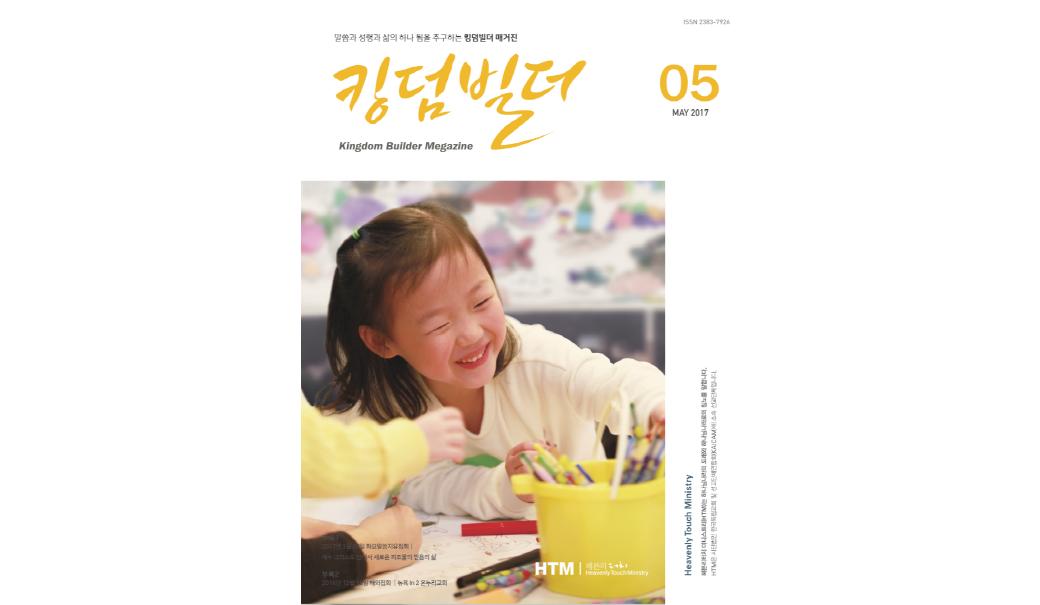 매거진 e북 2017년 5월