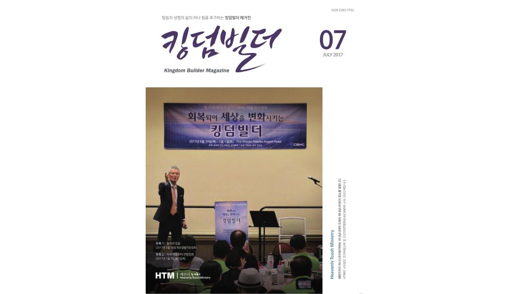 매거진 e북 2017년 7월