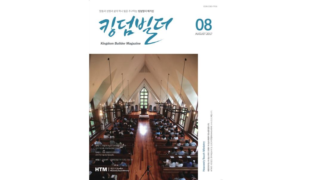 매거진 e북 2017년 8월