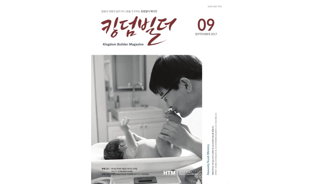 매거진 e북 2017년 9월