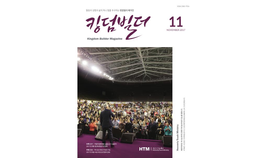 매거진 e북 2017년 11월