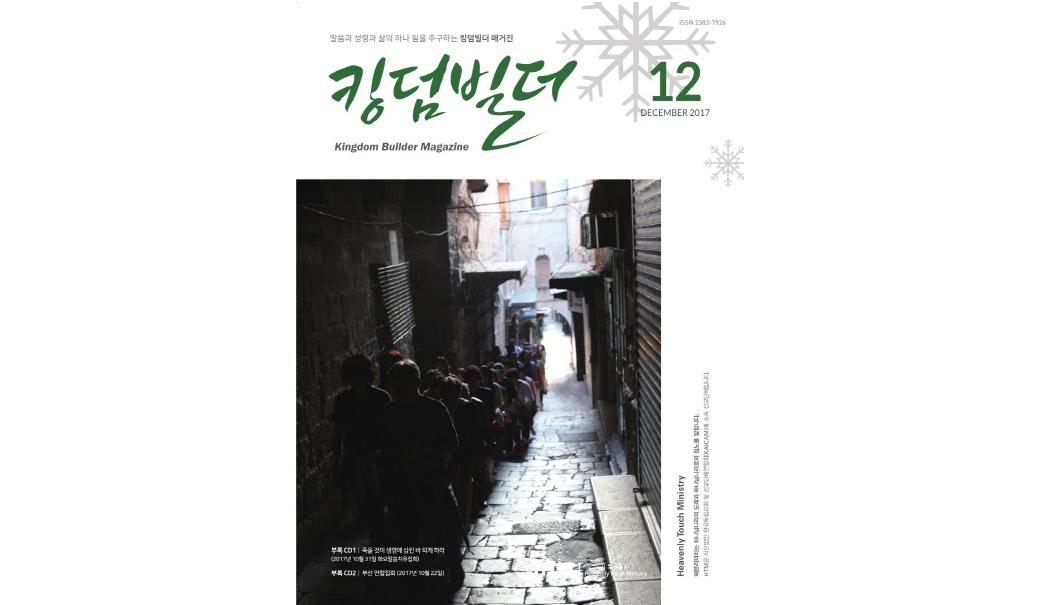 매거진 e북 2017년 12월
