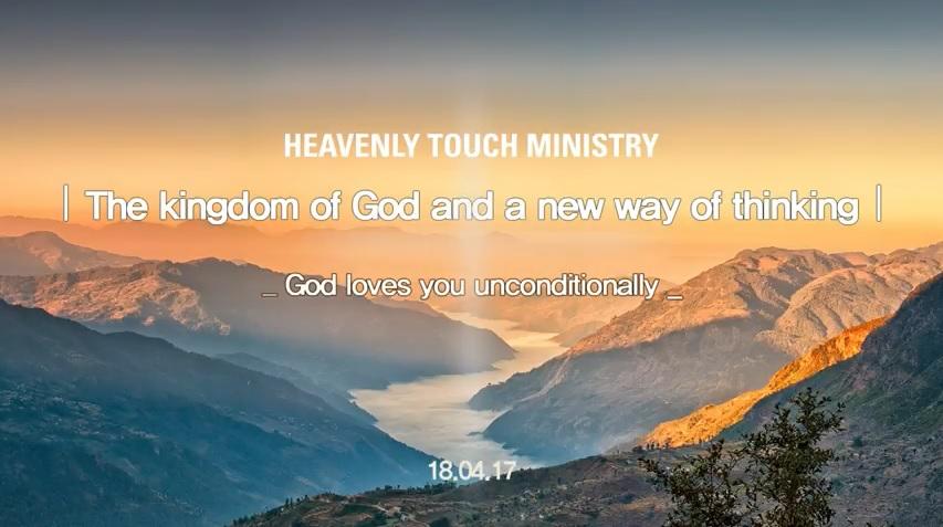 하나님은 당신을 아무런 조건없이 사랑하십니다.
