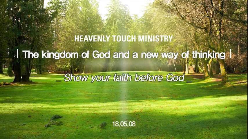 하나님 앞에 당신의 믿음을 보여라