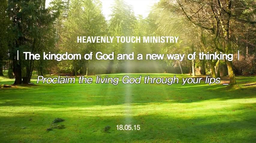 당신의 입술로 살아계신 하나님을 선포하라