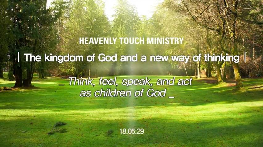 하나님의 자녀처럼 생각하고 느끼고 말하고 행동하라