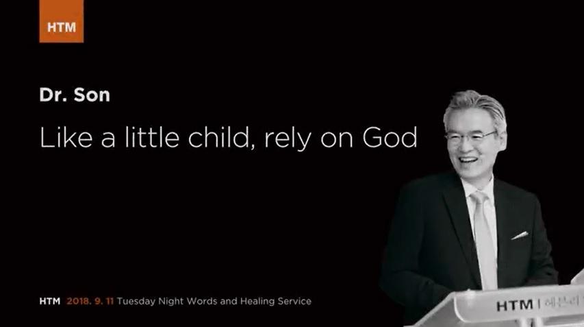 어린아이처럼 하나님을 의지하라