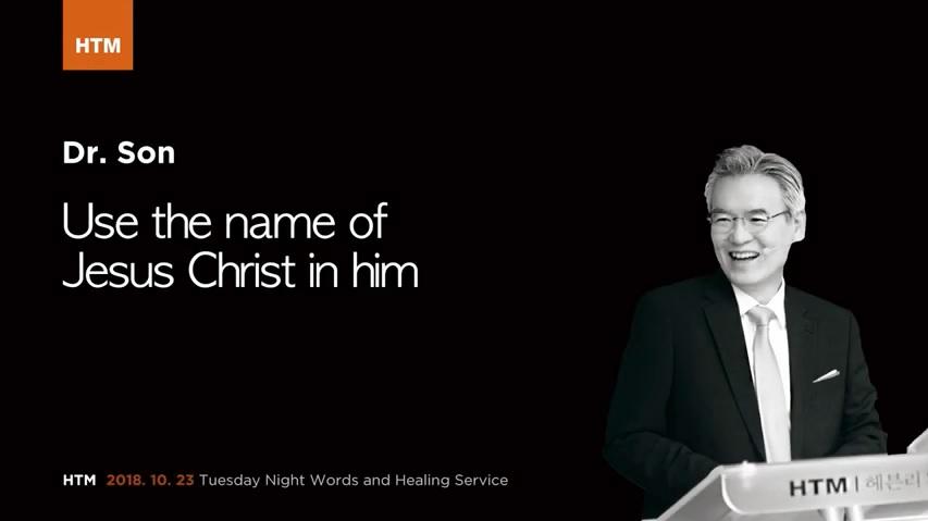 예수그리스도 안에서 그의 이름을 사용하라
