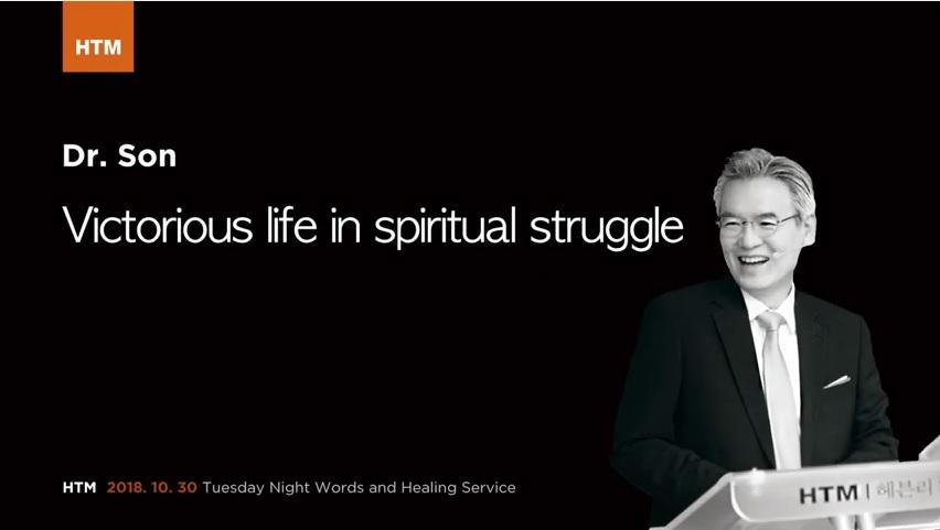 영적 전쟁에서 승리하는 삶