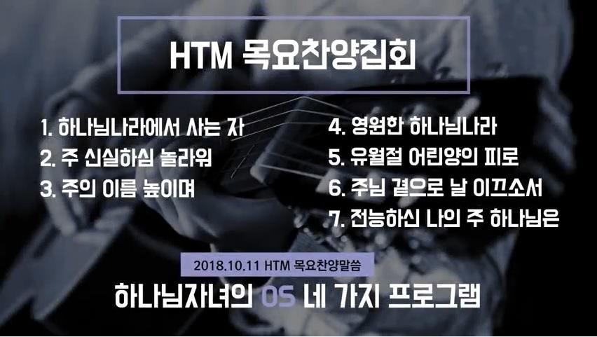 [18.10.11] HTM 목요찬양집회