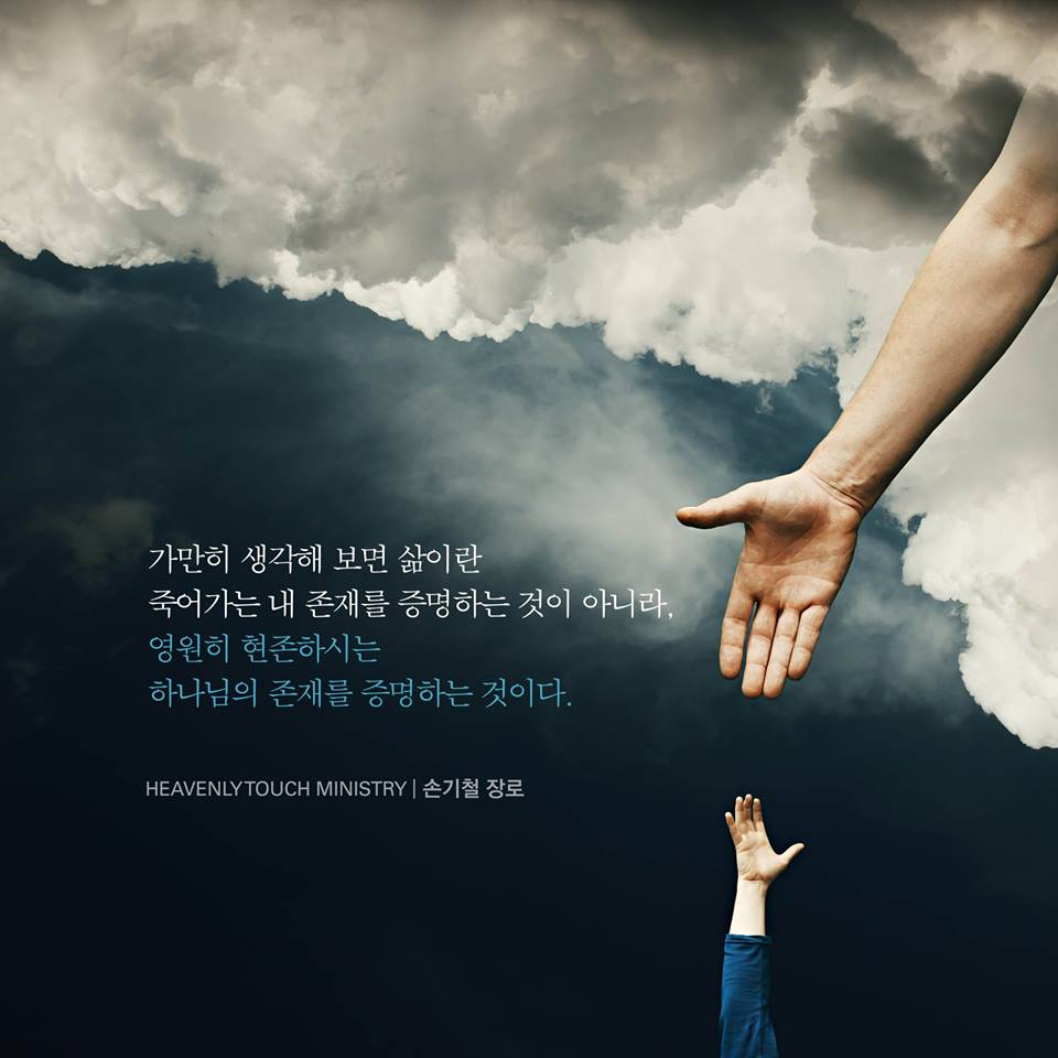 삶이란 영원히 현존하시는 하나님의 존재를 증명하는 것이다