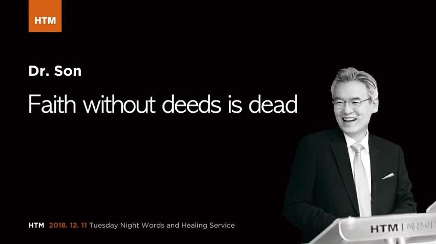 행동없는 믿음은 죽은 믿음입니다.